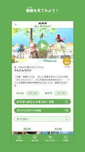Androidアプリ「NHK for School」のスクリーンショット 2枚目