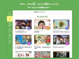 Androidアプリ「NHK for School」のスクリーンショット 5枚目