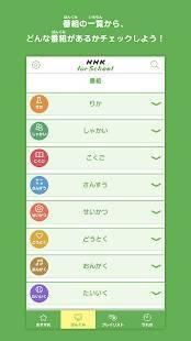 Androidアプリ「NHK for School」のスクリーンショット 4枚目