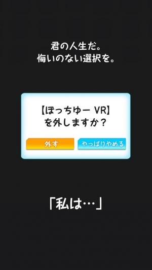 Androidアプリ「創造カレシ~10人の理想の彼氏たち~恋愛*放置*育成ゲーム」のスクリーンショット 4枚目