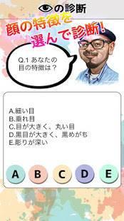 Androidアプリ「顔パーツ診断アプリ!顔のパーツを見ただけで性格が分かる!?」のスクリーンショット 3枚目