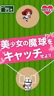 Androidアプリ「美少女甲子園 - 無料の萌え野球ゲーム -」のスクリーンショット 2枚目