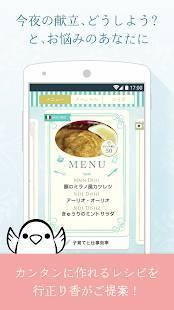 Androidアプリ「行正り香「今夜の献立、どうしよう? FOOD/DAYS」」のスクリーンショット 1枚目