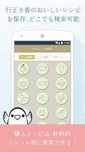 Androidアプリ「行正り香「今夜の献立、どうしよう? FOOD/DAYS」」のスクリーンショット 3枚目