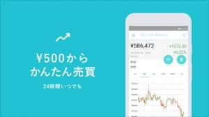 Androidアプリ「Coincheck-ビットコインなど仮想通貨の取引アプリ リップル、ネムなどのレートを確認、簡単売買」のスクリーンショット 2枚目