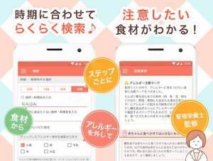 Androidアプリ「手作り離乳食/離乳食レシピ740以上!成長ステップやスケジュールごとに記録できる無料の離乳食アプリ」のスクリーンショット 2枚目