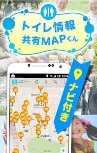 Androidアプリ「トイレ情報共有マップくん」のスクリーンショット 1枚目