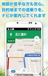 Androidアプリ「トイレ情報共有マップくん」のスクリーンショット 3枚目