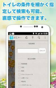 Androidアプリ「トイレ情報共有マップくん」のスクリーンショット 5枚目