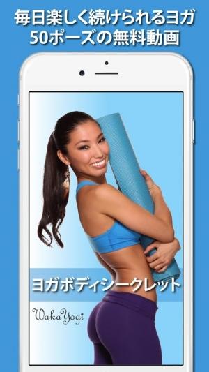 Androidアプリ「ヨガボディシークレット  健康に痩せるダイエットでリラックス」のスクリーンショット 1枚目