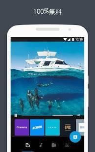 Androidアプリ「Quik - GoProビデオエディタを使って写真やクリップを音楽で編集する」のスクリーンショット 5枚目