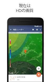 Androidアプリ「天気予報&ライブ気象レーダー」のスクリーンショット 3枚目