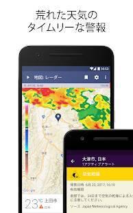 Androidアプリ「天気予報&ライブ気象レーダー」のスクリーンショット 2枚目