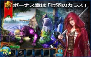 Androidアプリ「ダーク・パラブルズ:砂の女王 (Full)」のスクリーンショット 4枚目