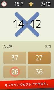 Androidアプリ「脳トレ!暗算 【数学・計算】」のスクリーンショット 3枚目