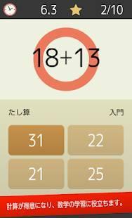 Androidアプリ「脳トレ!暗算 【数学・計算】」のスクリーンショット 2枚目