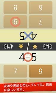 Androidアプリ「脳トレ!暗算 【数学・計算】」のスクリーンショット 4枚目