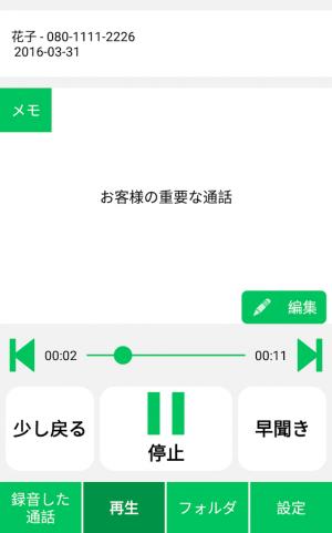 Androidアプリ「通話録音PLUS」のスクリーンショット 3枚目