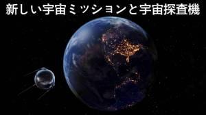 Androidアプリ「Solar Walk 2 Free - 宇宙シミュレーション、宇宙探査、宇宙ミッション、宇宙船3D」のスクリーンショット 3枚目