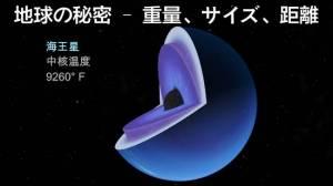 Androidアプリ「Solar Walk 2 Free - 宇宙シミュレーション、宇宙探査、宇宙ミッション、宇宙船3D」のスクリーンショット 4枚目