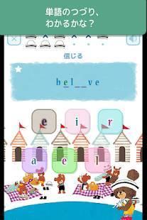 Androidアプリ「くまのがっこうの英語ドリル」のスクリーンショット 4枚目