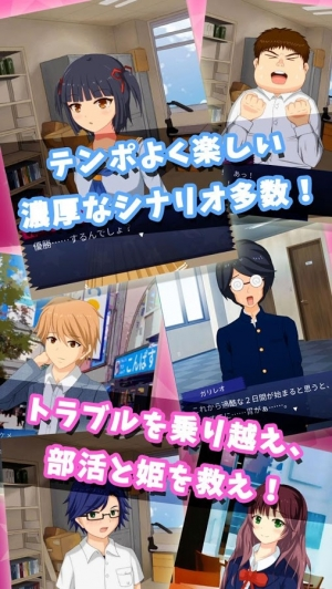 Androidアプリ「おたのプリンセス! ~ゲー研とオタサーの姫~ 【ノベル放置】」のスクリーンショット 2枚目