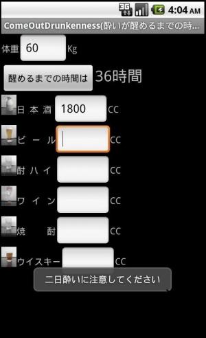 Androidアプリ「酔いから醒めるまで」のスクリーンショット 3枚目