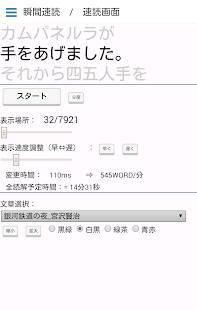 Androidアプリ「瞬間速読〜名作の高速表示〜」のスクリーンショット 2枚目