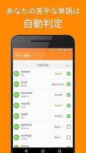 Androidアプリ「英単語アプリ mikan - ゲーム感覚で英語の学習!入試やTOEICの対策も」のスクリーンショット 4枚目