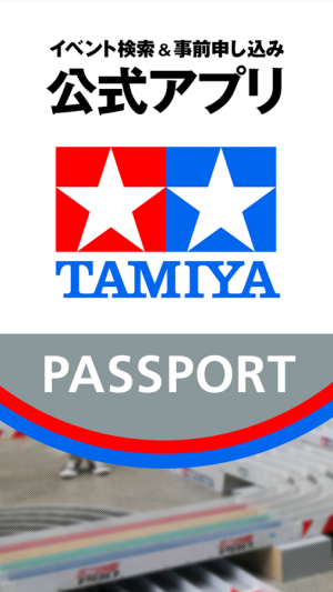 Androidアプリ「TAMIYA PASSPORT」のスクリーンショット 1枚目