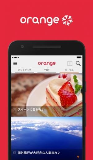 Androidアプリ「orange - 趣味の話を、好きなだけ」のスクリーンショット 1枚目