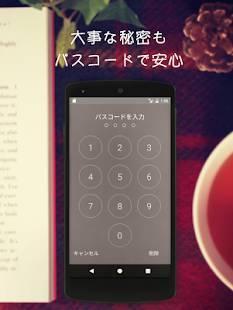 Androidアプリ「日記帳アプリ無料『無地日記』」のスクリーンショット 3枚目