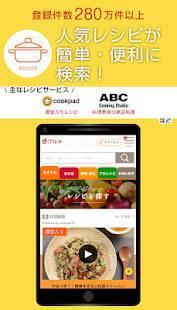 Androidアプリ「dグルメ」のスクリーンショット 2枚目