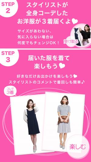 Androidアプリ「ファッションレンタル - Rcawaii(アールカワイイ)」のスクリーンショット 3枚目