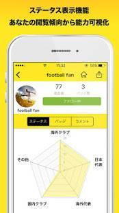 Androidアプリ「サッカーキング」のスクリーンショット 4枚目