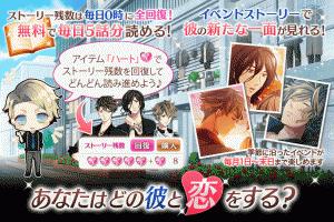 Androidアプリ「マジ恋 アパレル男子 女性向け恋愛ゲーム無料!乙女ゲーム」のスクリーンショット 4枚目