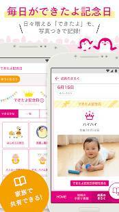 Androidアプリ「母子手帳アプリ 母子モ~電子母子手帳~」のスクリーンショット 4枚目