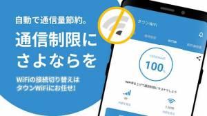 Androidアプリ「フリーWiFi タウンWiFi by GMO WiFi自動接続アプリ wifi速度 スピードテスト」のスクリーンショット 4枚目