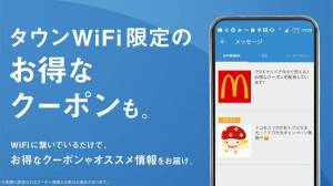 Androidアプリ「タウンWiFi by GMO フリーWiFi自動接続アプリ 日本中のフリーWiFiが使用可能」のスクリーンショット 5枚目