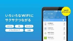 Androidアプリ「フリーWiFi自動接続アプリ「タウンWiFi」日本中のフリーWiFiが使えます」のスクリーンショット 1枚目