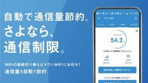 Androidアプリ「タウンWiFi by GMO フリーWiFi自動接続アプリ 日本中のフリーWiFiが使用可能」のスクリーンショット 4枚目
