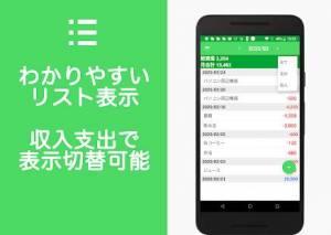 Androidアプリ「お小遣い帳 ポケマネ」のスクリーンショット 2枚目
