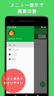 Androidアプリ「お小遣い帳 ポケマネ」のスクリーンショット 5枚目