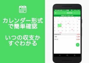 Androidアプリ「お小遣い帳 ポケマネ」のスクリーンショット 3枚目