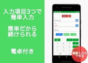 Androidアプリ「お小遣い帳 ポケマネ」のスクリーンショット 1枚目