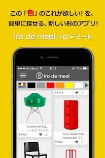 Androidアプリ「「色」で探せる!セレクトショップ」のスクリーンショット 1枚目