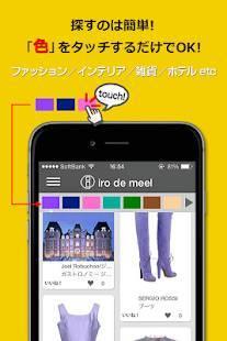 Androidアプリ「「色」で探せる!セレクトショップ」のスクリーンショット 2枚目