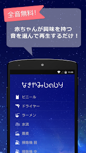 Androidアプリ「赤ちゃん泣き止み音アプリ~なきやみbaby~」のスクリーンショット 2枚目