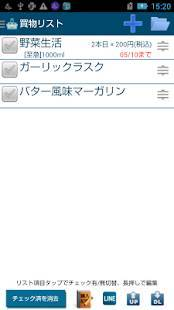 Androidアプリ「買い物リスト[家族で共有][音声入力付き]」のスクリーンショット 1枚目