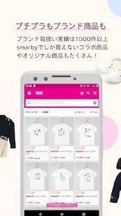 Androidアプリ「子供服・ベビー服・レディース通販 smarby(スマービー)」のスクリーンショット 4枚目
